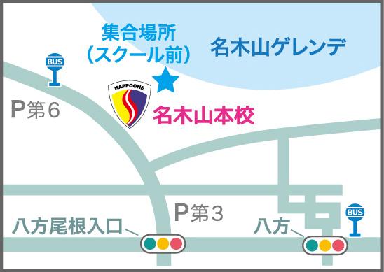 名木山本校